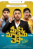 Meeku Maathrame Cheptha Movie Review Telugu Movie Review and Rating