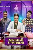 Khandaani Shafakhana Movie Review Hindi Movie Review and Rating
