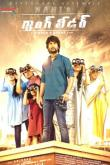 Gang Leader Telugu Movie Review Telugu Movie Review and Rating
