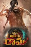 Vinaya Vidheya Rama Movie Review Telugu Movie Review and Rating