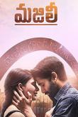 Majili Movie Review Telugu Movie Review and Rating