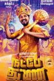 Natpe Thunai Movie Review Tamil Movie Review and Rating
