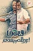 Ambi Ning Vayassaytho movie Review Kannada Movie Review and Rating