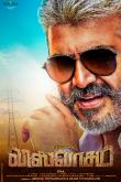 Viswasam Movie Review Tamil Movie Review and Rating