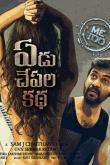 Yedu Chepala Katha Movie Review Telugu Movie Review and Rating