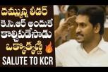 AP CM YS Jagan Praises KCR Like Never Before Over Disha Issue