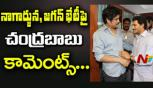 KCR Blackmailing TDP Leaders to Join in YCP Says Chandrababu | Nagarjuna