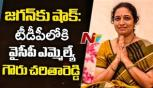 Shock To YS Jagan | MLA Gowru Charitha Reddy To Join TDP?