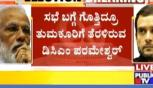 G Parameshwar Not Present In Joint Press Meet..! Unhappy About Loosing Tumkuru?