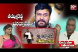 Tammareddy journey with Chiranjeevi - Exclusive Interview