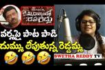 Swetha Reddy Live Song about Ram Gopal Varma