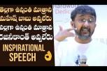 Director Teja Super Inspirational Speech To Upcoming Artists
