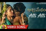 Ashwamedham Movie - Alli Alli Full Video Song