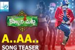 A..Aa..E..Ee Song Teaser- Kobbari Matta Movie: Sampoornesh Babu