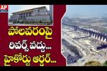AP High Court sensational verdict on Polavaram reverse tendering