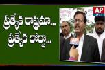 Lawyers JAC Union Protest at AP Secretariat For AP High Court