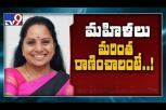 Kalvakuntla Kavitha's speech after a long time