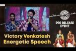 Victory Venkatesh Energetic Speech - Venky Mama Pre Release Event