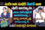 Software Sudheer Movie Interview