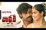 Elluvochi Godaramma Full Video Song - Valmiki Movie