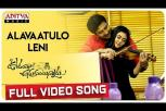 Alavaatulo Leni Full Video Song - Oorantha Anukuntunnaru