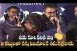 Director Sukumar Very Emotional About His Friend - Raja Vaaru Rani Gaaru
