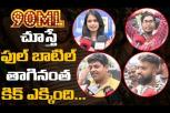 90ML Movie Genuine Public Talk