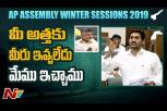Jagan's satirical comments on Chandrababu in Assembly over Lakshmi Parvathi