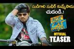 Software Sudheer Movie Official Teaser - Sudigaali Sudheer