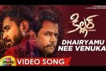 Killer Telugu Movie - Dhairyamu Nee Venuka Full Video Song