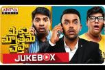 Meeku Maathrame Cheptha Full Songs Jukebox