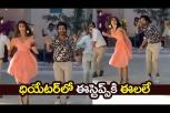 Ala Vaikuntapuramloo Movie Butta Bomma Song Making