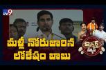 Slip of the tongue: Nara Lokesh lands in controversy