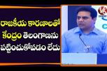 IT Minister KTR Questions Central For Pending Projects