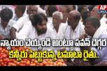 Tomato Farmer Emotionally Shares Their Problems With Jana Sena Chief Pawan Kalyan