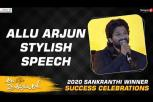 Allu Arjun Stylish Speech - Ala Vaikunthapurramuloo Sankranti Winner Celebrations