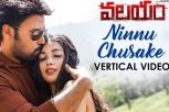 Ninnu Chusake Vertical Video Song - Valayam 2020