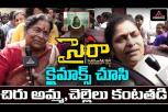Chiranjeevi Mother & Sister Emotional About Sye Raa Movie