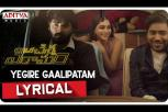yegire gaalipatam Lyrical Song - Oka Chinna Viramam