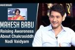 Mahesh Babu Raising Awareness About Chakrasiddh Nadi Vaidyam