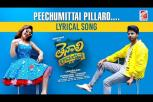 Peechumittai Pillaro Lyrical Song - Tenali Ramakrishna BABL Songs