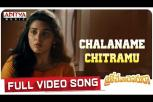 Chalaname Chitram  Video Song - Brochevarevarura Video Songs