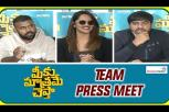 Meeku Maatrame Cheptha Press Meet
