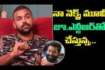 Tharun Bhascker about his Next movie Jr.Ntr