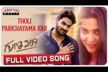 Tholi Parichayama video song - Guna 369 video songs