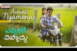 Avuna Nijamena Full Video Song - Evvarikee Cheppoddu Movie
