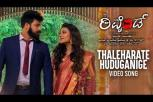 Thaleharate Huduganige Video Song - Rewind Kannada Movie