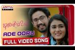 Ade Ooru Full Video Song - Iddari Lokam Okate Movie