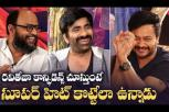 Disco Raja Team Sankranthi Special Interview