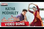 Katha Modhaley Video Song - Undiporaadey Songs